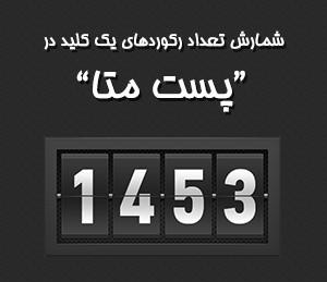 شمارش تعداد رکوردهای یک کلید در پست متا در وردپرس