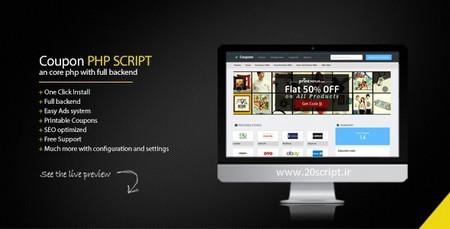 اسکریپت پورتال اشتراک گذاری کوپن Coupon Portal PHP