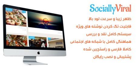 قالب فارسی و وبلاگی SociallyViral برای وردپرس