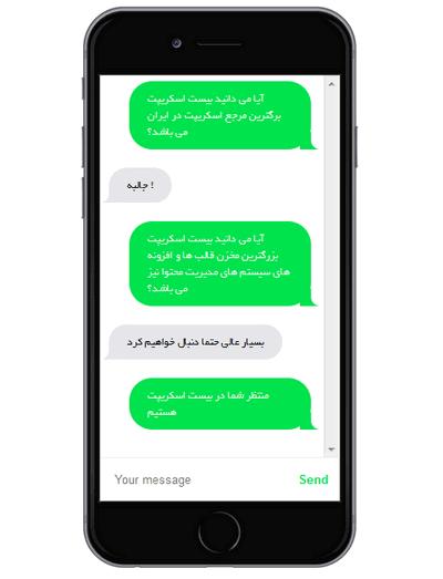 رابط کاربری iMessage در 9 IOS با جی کوئری