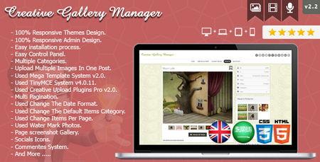 اسکریپت گالری اشتراک گذاری مدیا Creative Gallery Manager