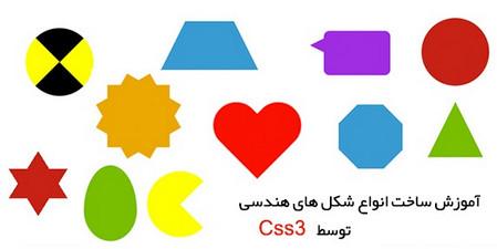 ساخت اشکال هندسی مختلف با استفاده از CSS3