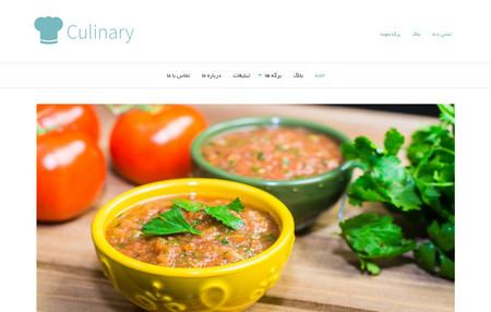 دانلود قالب وبلاگی وردپرس Culinary فارسی