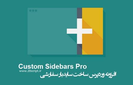 افزونه وردپرس ساخت سایدبار سفارشی Custom Sidebars Pro