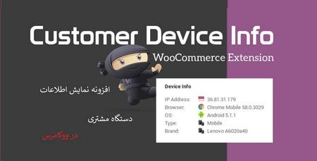 افزونه نمایش اطلاعات دستگاه مشتری در ووکامرس Customer Device Info