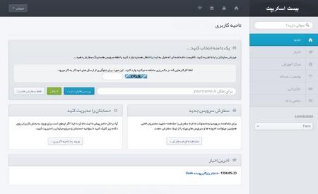 دانلود قالب فارسی و راست چین Dash برای Whmcs