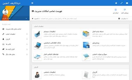 اسکریپت مدیریت محتوای دیتالایف انجین فارسی DataLife Engine نسخه 12.1