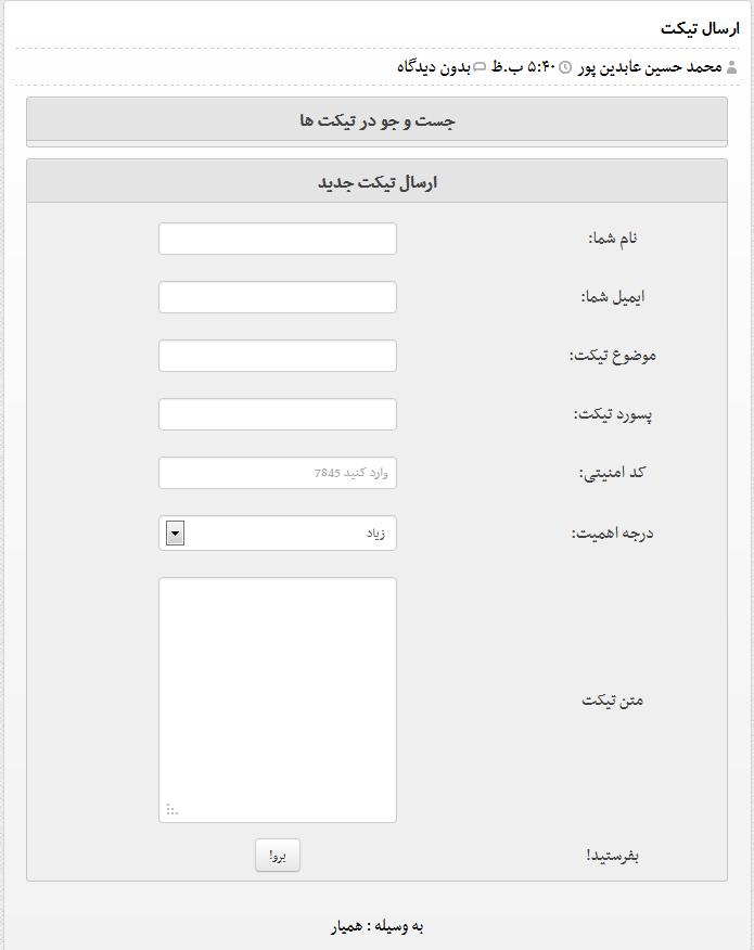 افزونه فارسی ارسال تیکت برای وردپرس