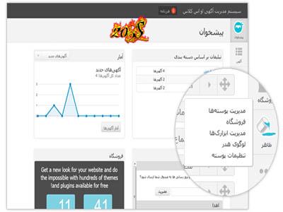 اسکریپت اگهی او اس کلاس فارسی | بیست اسکریپتاو اس کلاس یک پروژه متن باز (Open Source) است که اجازه می دهد تا شما به راحتی یک سایت آگهی بدون هر گونه دانش فنی ایجاد کنید.