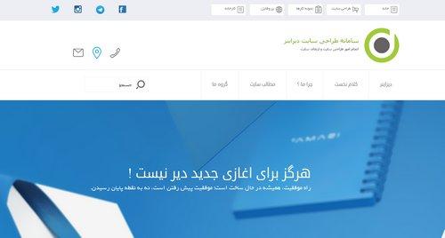 دانلود قالب دیزاینر نسخه سال ۹۵ برای وردپرس