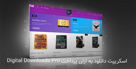 اسکریپت دانلود به ازای پرداخت Digital Downloads Pro نسخه 4.10
