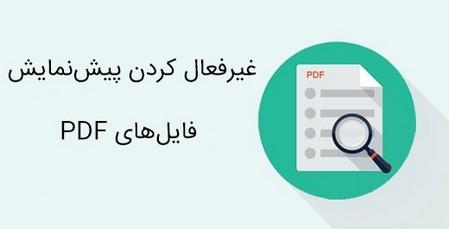 غیرفعال کردن پیش نمایش PDF در وردپرس