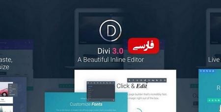 دانلود پوسته فارسی و چند منظوره دیوی Divi نسخه 3.2.1