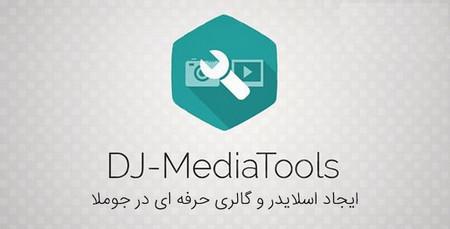 افزونه ایجاد گالری و اسلایدر در جوملا DJ Mediatools