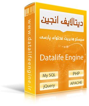 سیستم مدیریت محتوا دیتالایف انجین فارسی نسخه ۱۰,۲