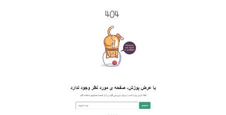دانلود قالب صفحه 404 گربه متحرک به صورت HTML