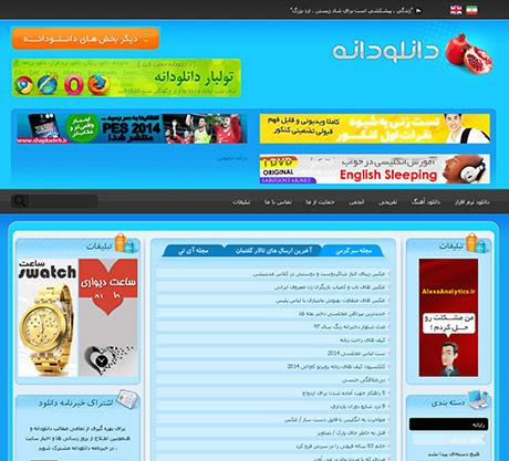 downloadaneh دانلود قالب زیبای سایت دانلودانه برای وردپرس