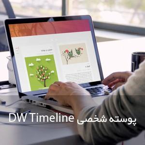 دانلود قالب شخصی DW Timeline فارسی برای وردپرس