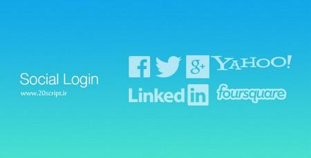 افزونه ورود کاربران از طریق شبکه اجتماعی برای EDD