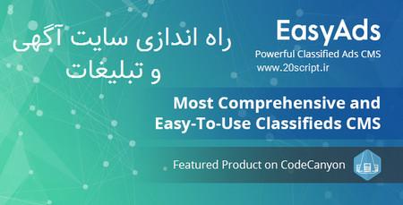 راه اندازی سایت آگهی و تبلیغات با اسکریپت EasyAds نسخه 1.3