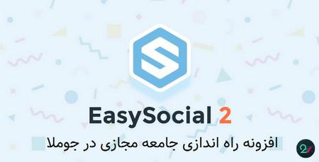افزونه راه اندازی جامعه مجازی در جوملا EasySocial Pro نسخه 3.2.8