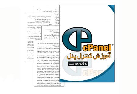 آموزش فارسی کار با کنترل پنل Cpanel