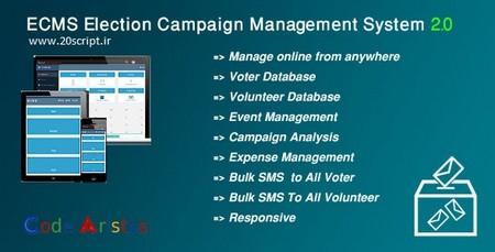 اسکریپت مدیریت کمپین انتخابات ECMS