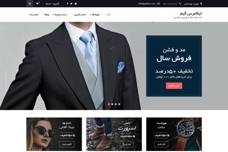 قالب وردپرس فروشگاهی Ecommerce Gem فارسی