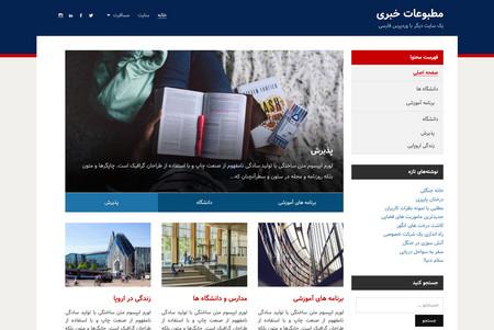 دانلود قالب خبری وردپرس Edupress فارسی