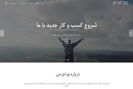 قالب وردپرس تک صفحه ای Eight Sec فارسی