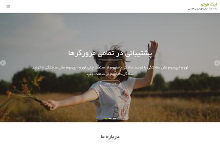 قالب وردپرس شرکتی Eightphoto فارسی