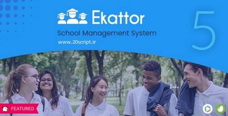 اسکریپت مدیریت مدارس Ekattor نسخه 5.6 ( آپدیت بزرگ )