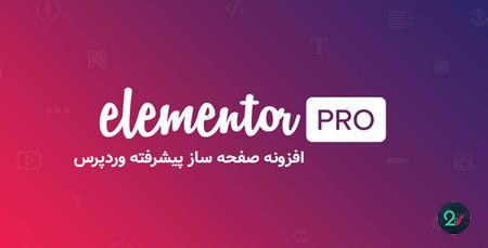 افزونه صفحه ساز پیشرفته وردپرس Elementor Pro نسخه 2.1.4
