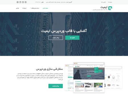 دانلود قالب وردپرس شرکتی Emmet فارسی