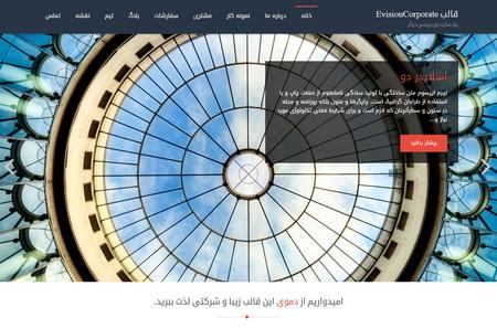 پوسته شرکتی وردپرس Evision Corporate فارسی