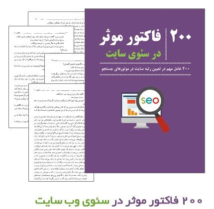دانلود کتاب ۲۰۰ فاکتور موثر در سئوی سایت