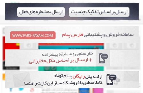 بنر لایه PSD باز  و زیبای فارس پیام