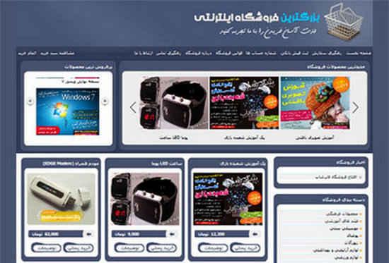اسکریپت فروشگاه ساز فارسی فایرشاپ