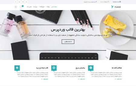 دانلود قالب وردپرس چند منظوره Flash فارسی