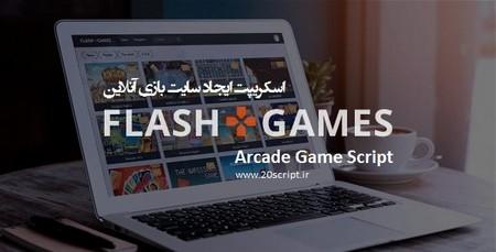 اسکریپت ایجاد سایت بازی آنلاین Arcade Game Script
