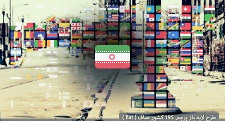 دانلود طرح لایه باز پرچم 195 کشور به صورت صاف (flat)