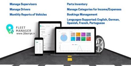 اسکریپت مدیریت شرکت حمل و نقل Fleet Manager