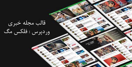 دانلود قالب وردپرس مجله خبری فلکس مگ FlexMag فارسی نسخه 1.05