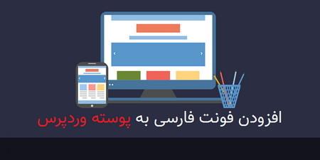 افزودن فونت فارسی به پوسته با افزونه Font Organizer