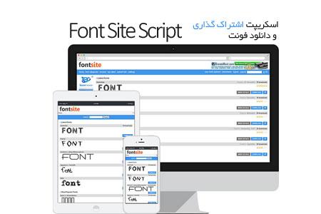 اسکریپت دانلود فونت و اشتراک گذاری Font Site Script نسخه ۲.۱