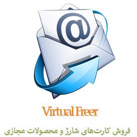 افزونه رایگان خبرنامه ایمیلی برای Virtual Freer
