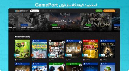 اسکریپت فروشگاه بازی GamePort