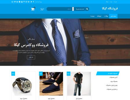 دانلود قالب وردپرس فروشگاهی Giga Store فارسی