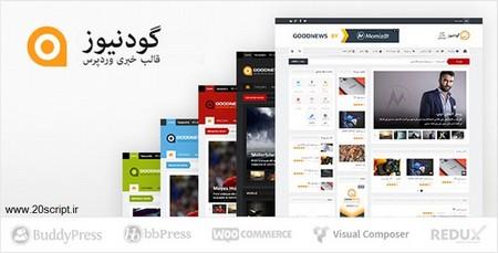 دانلود قالب خبری وردپرس Goodnews فارسی نسخه 5.9
