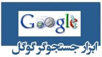 ابزار جستجوگر گوگل